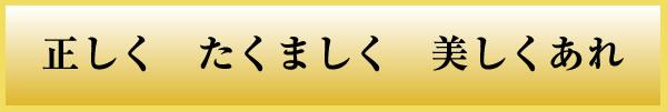 『校訓(桃山中)』の画像